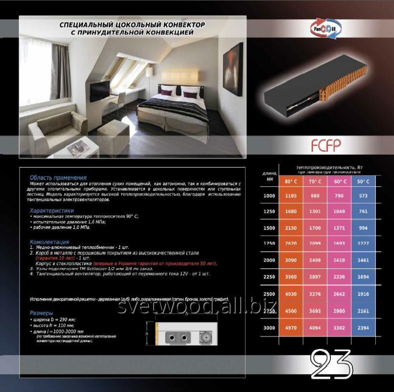Внутрипольный конвектор с естественной конвекцией FCFP, конвектора отопительные, обогреватели, напольное отопление, отопительное оборудование.