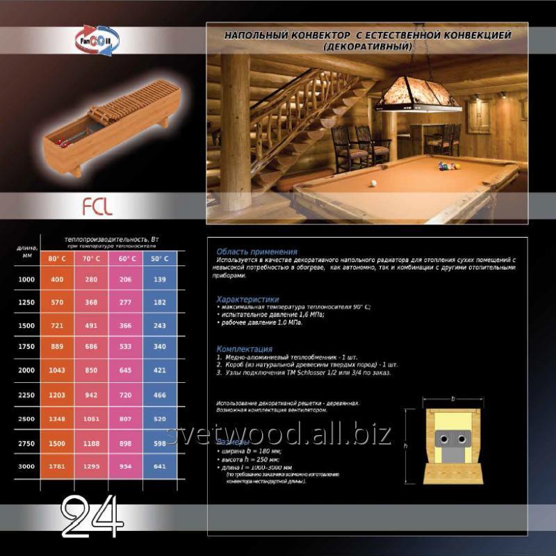 Внутрипольный конвектор с естественной конвекцией FCL, конвектора отопительные, обогреватели, напольное отопление, отопительное оборудование.