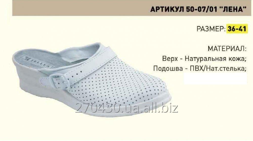 Купить Взуття медичне жіноче Сабо