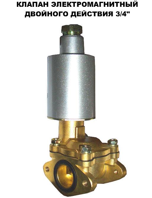 Клапан электромагнитный двойного действия Шельф 100