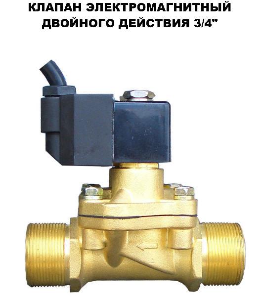 Электромагнитный клапан двойного действия Шельф 100