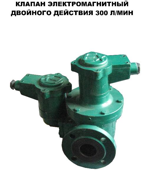 Клапан электромагнитный двойного действия 3/4 Шельф 100
