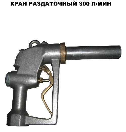 Кран раздаточный 300л/мин к Топливо-Раздаточным Колонкам (ТРК) ШЕЛЬФ 100 Shelf