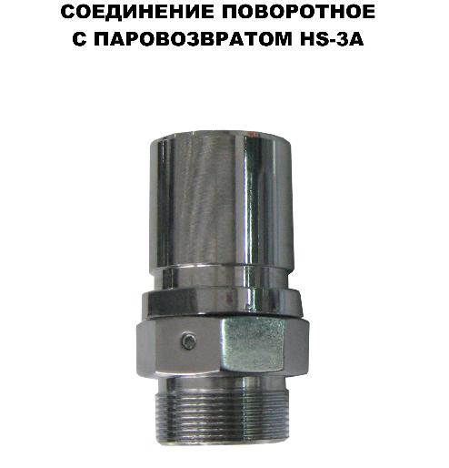 Соединение поворотное с паровозвратном HS-3A