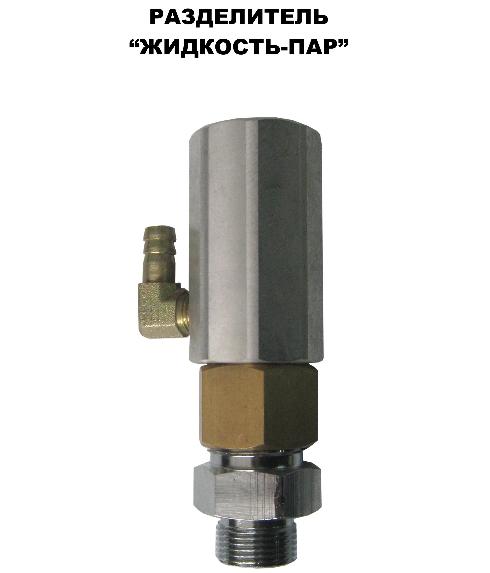 Разделитель `жидкость-пар` к Топливо-Раздаточным Колонкам (ТРК) ШЕЛЬФ 100