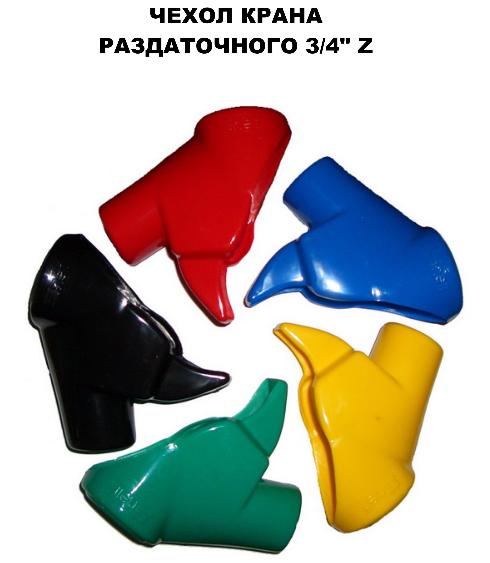 Чехол на Кран раздаточный 3/4 Z
