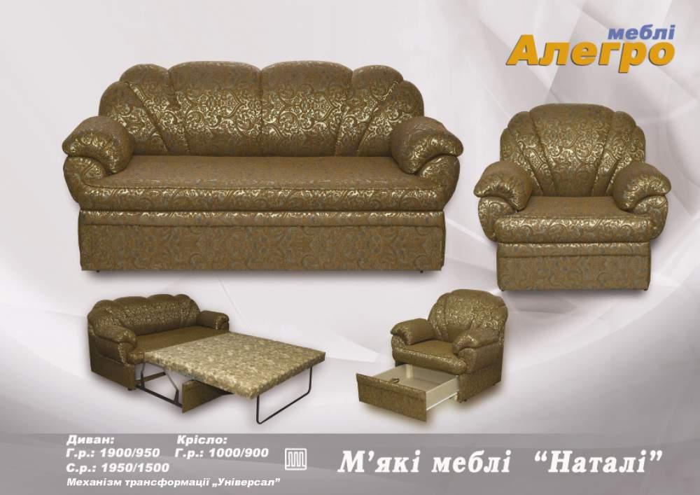 Комплект, набор мягкой мебели Натали