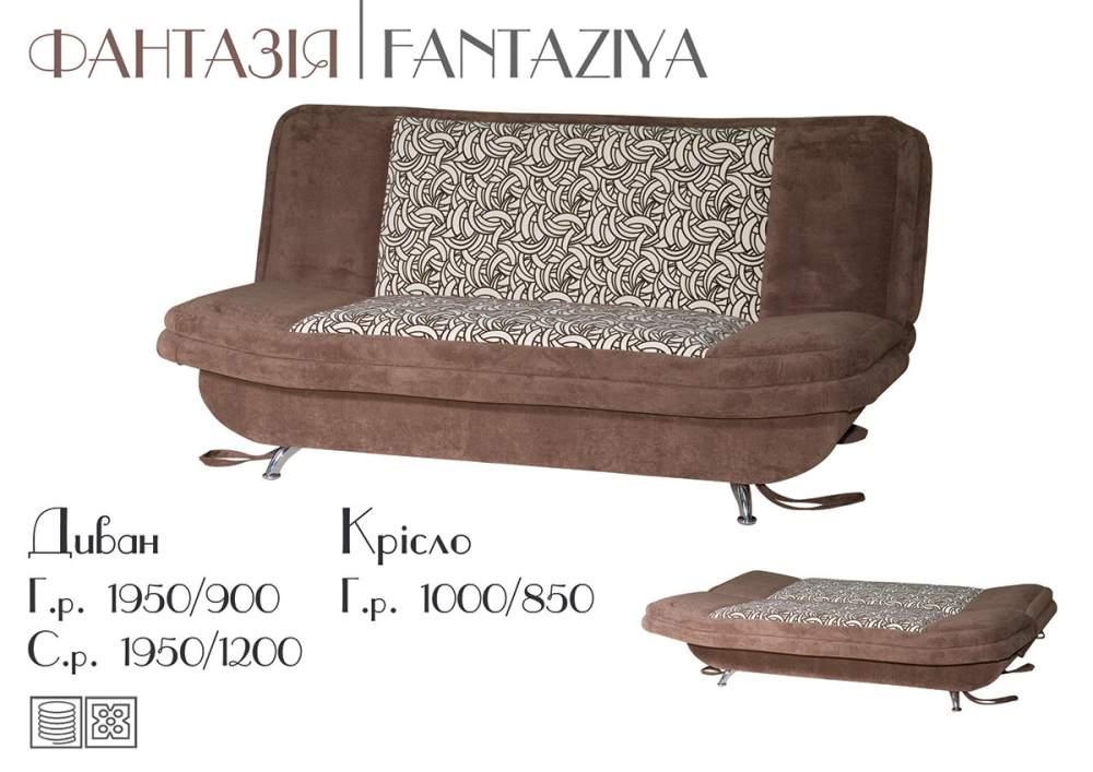 Набор, комплект мягкой мебели Фантазия