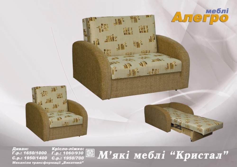 КРЕСЛО-КРОВАТЬ - купить кресло-кровать недорого в