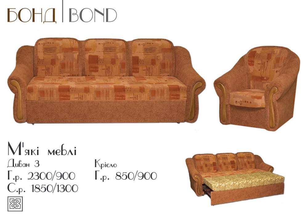 Набор мебели мягкой Бонд