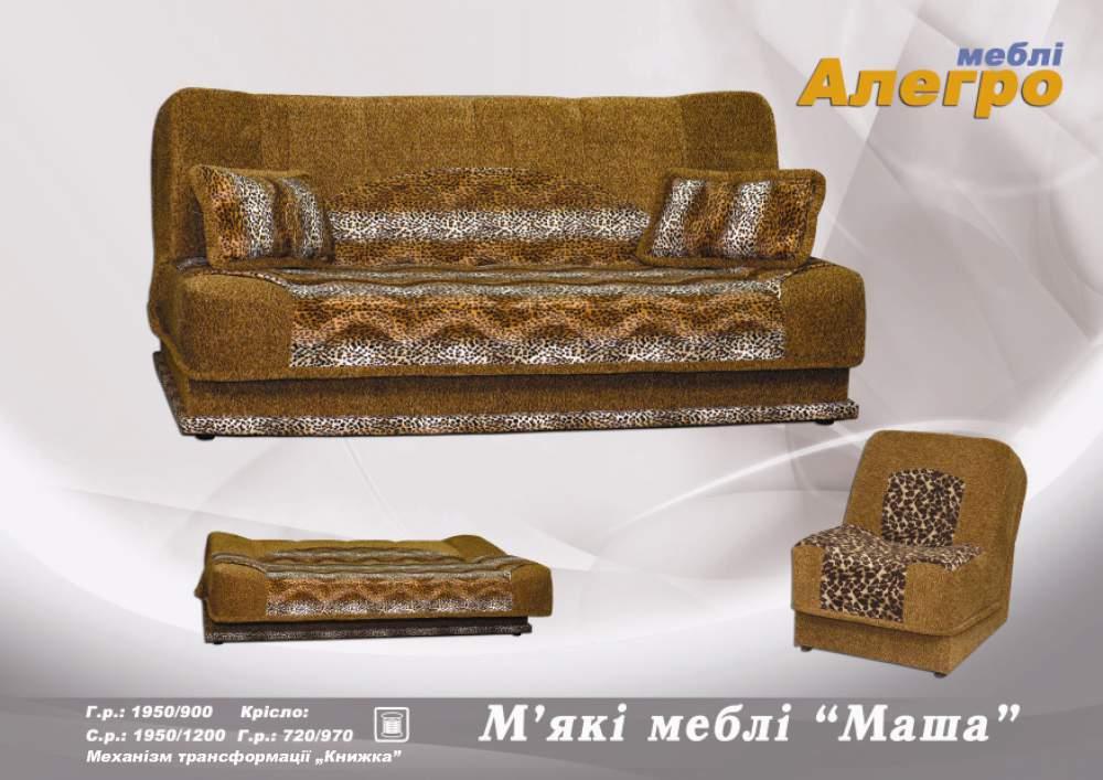 Набор, комплект мягкой мебели Маша