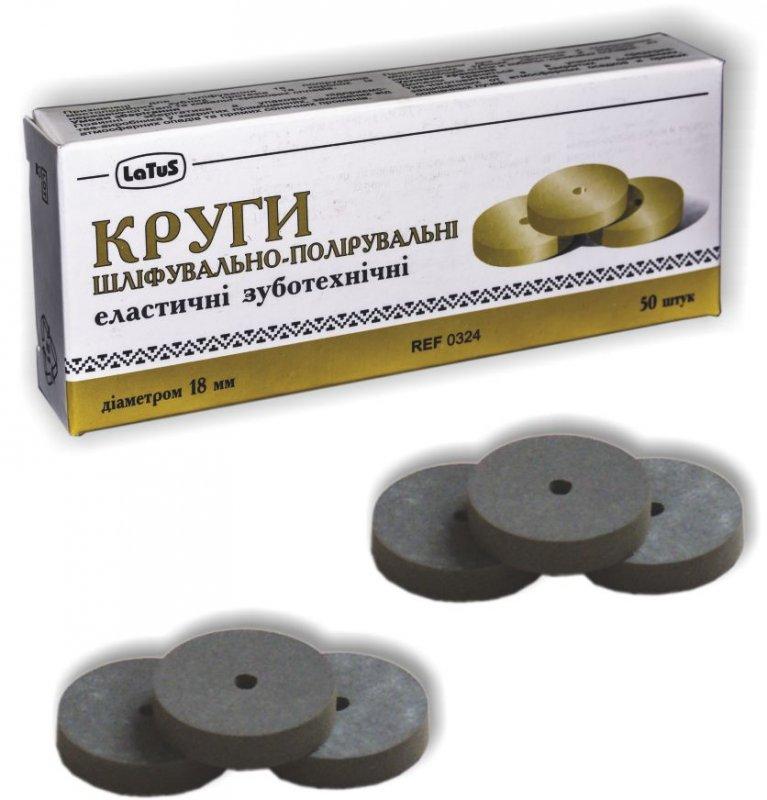 Круги шлифовально-полировальные эластичные зуботехнические, D18mm, 50 шт., LaTuS ZOOBLE