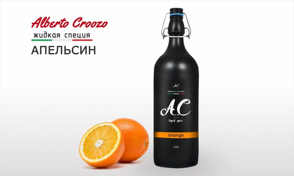 """Купить Жидкая специя Апельсин """"Alberto Croozo""""."""