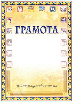 Грамоты и дипломы купить в Киеве Грамоты и дипломы