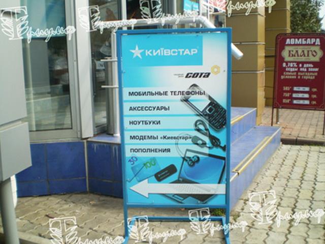 Купить Штендеры Луганск, изготовление, цена