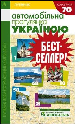 Купить Автомобильная прогулка по Украине