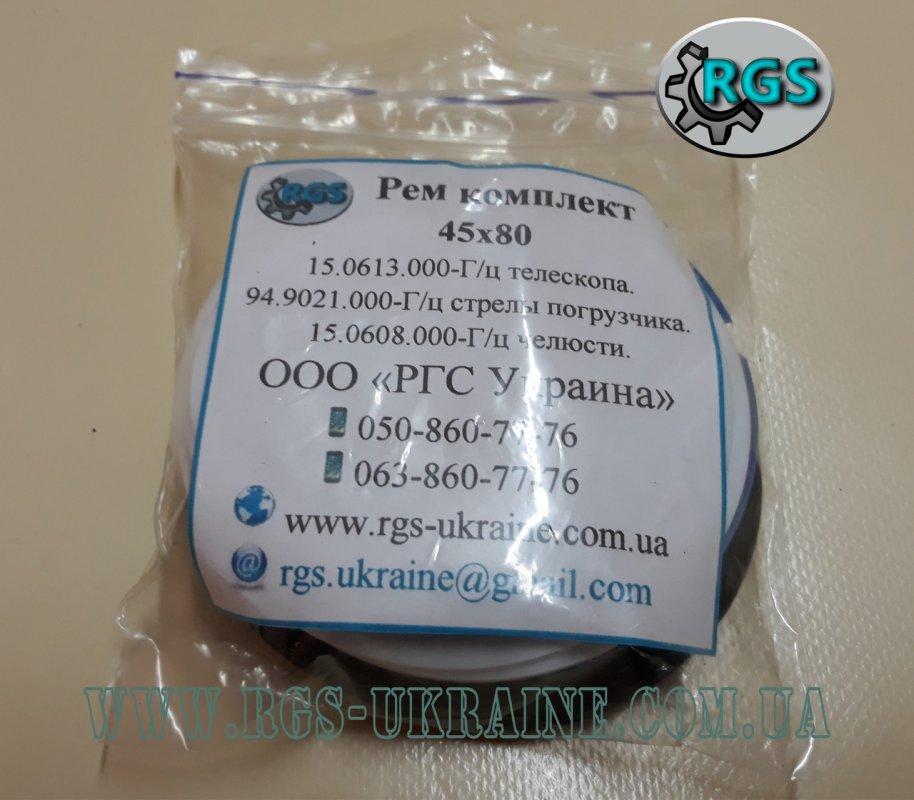 Купить Ремкомплект 45х80 гидроцилиндра ковша челюстного Атек-999Е 15.0608.000
