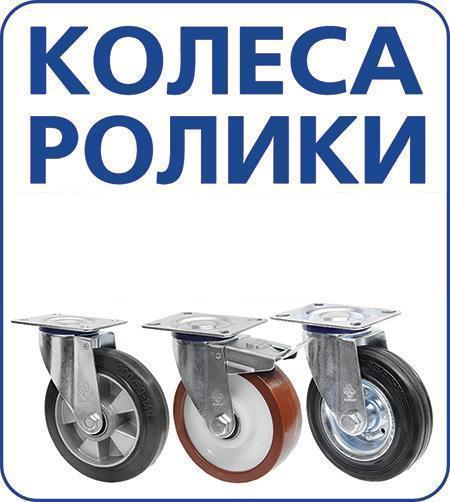 Колеса полиуретановые Украина Киев