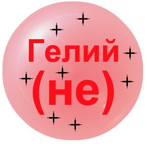 Buy Helium