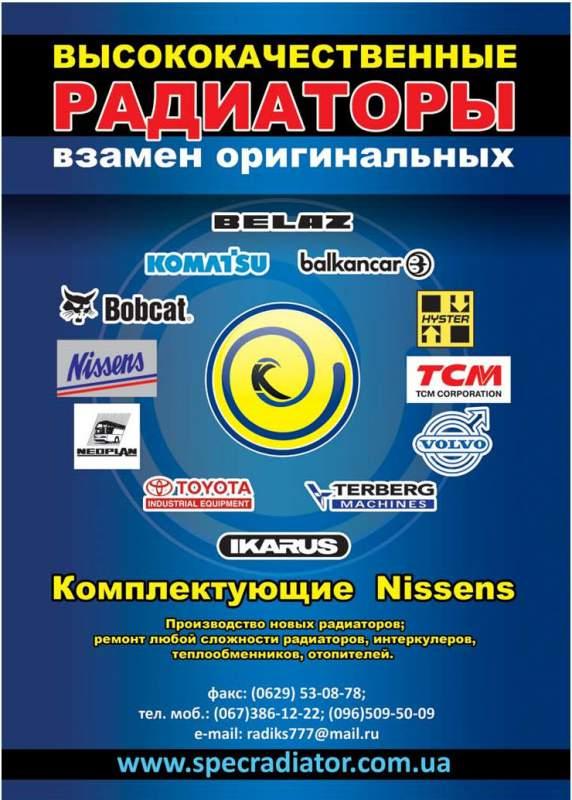 Авторадиаторы, ремонт радиаторов, продажа радиаторов, Мариуполь