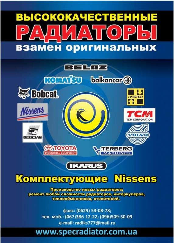 Buy Autoradiators, repair of autoradiators, Mariupol