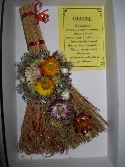Стихи к подарку веник на свадьбу 869