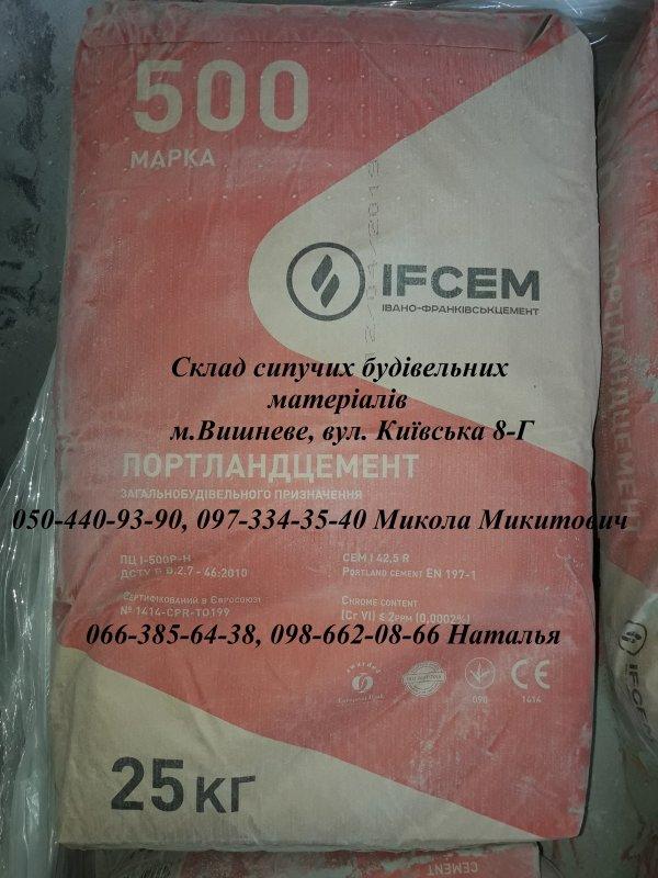 Купить Цемент ПЦ І 500, Івано-Франківськцемент , завод. оригінальна упаковка, 25 кг
