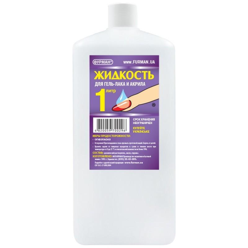 Купить Жидкость для снятия гель-лака Фурман 1 л