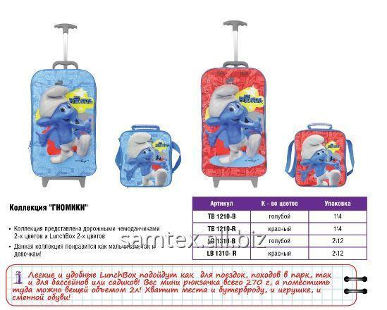 Детский дорожный чемодан коллекция Гномики VGR купить в Киеве 2d7e035d31f