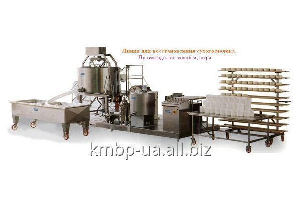 Купить Линия для обработки сухого цельного молока