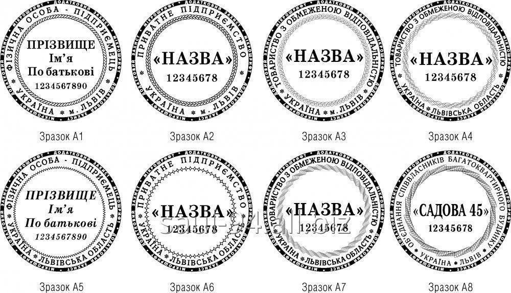 Клише круглой печати для юридических и физических лиц