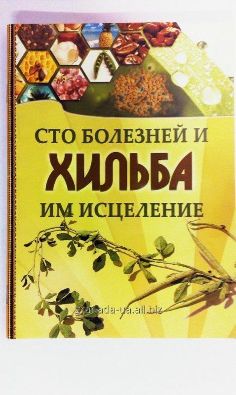 Лекарство от ста болезней – хельба