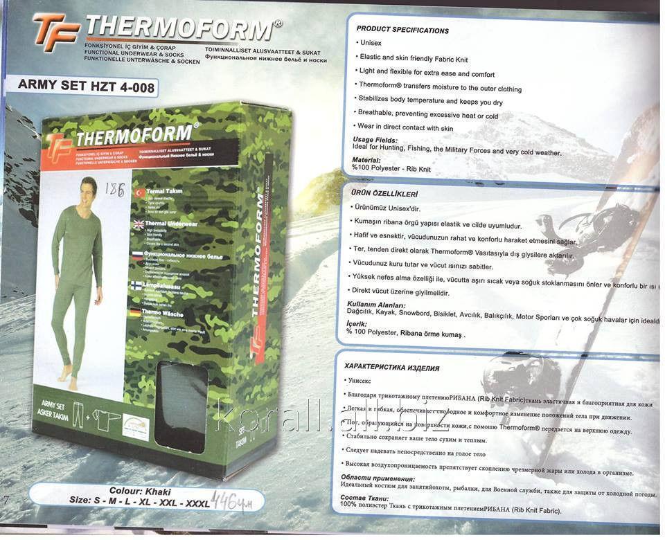 Термобелье мужское