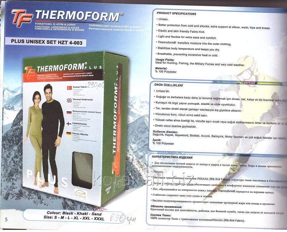 Купить Термобелье