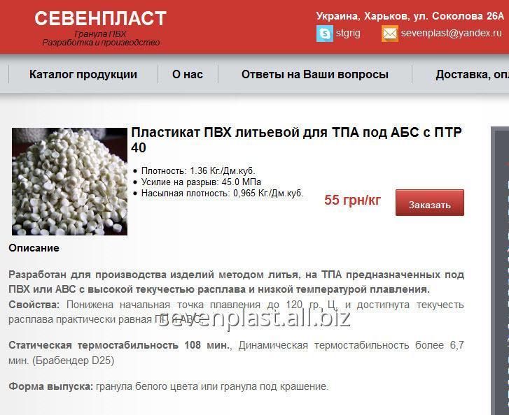 Пластикат ПВХ литьевой для ТПА под АБС с ПТР 40