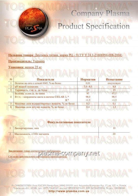Купить Диоксид титана технический марки РЦ-9