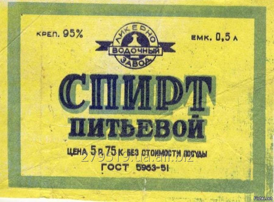 Спирт пищевой класса Люкс 96,6% – Украина