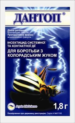 Инсектицид Дантоп