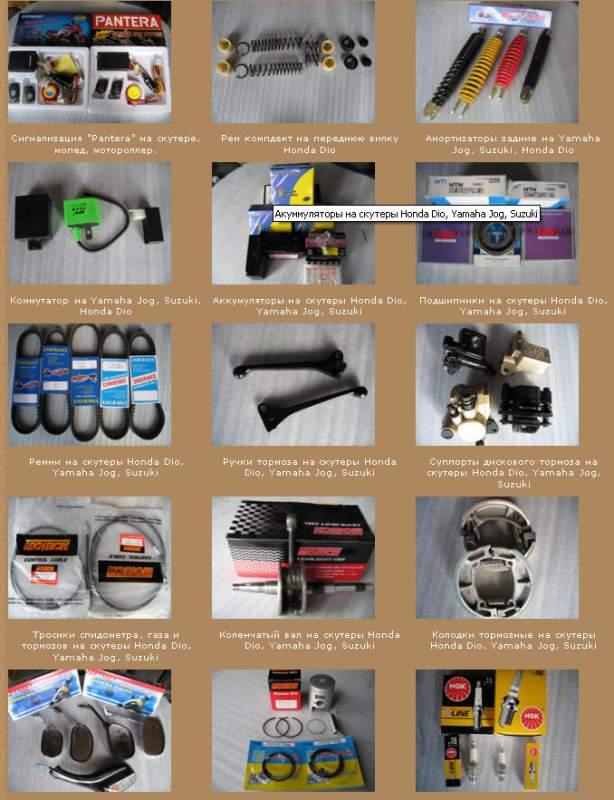 Купить Запчасти для скутеров, мопедов (Хонда, Сузуки) купить в Украине, Винница, Цены