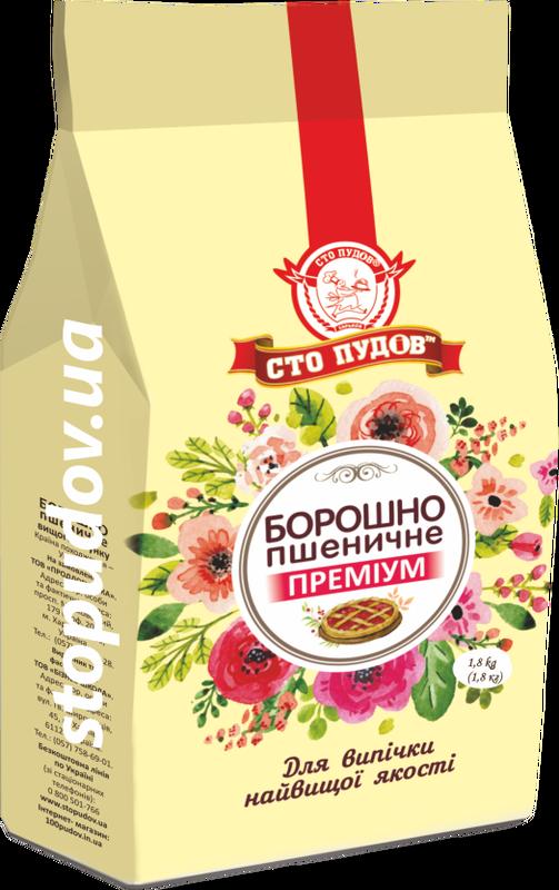 Buy Wheat flour Premium of 1 kg