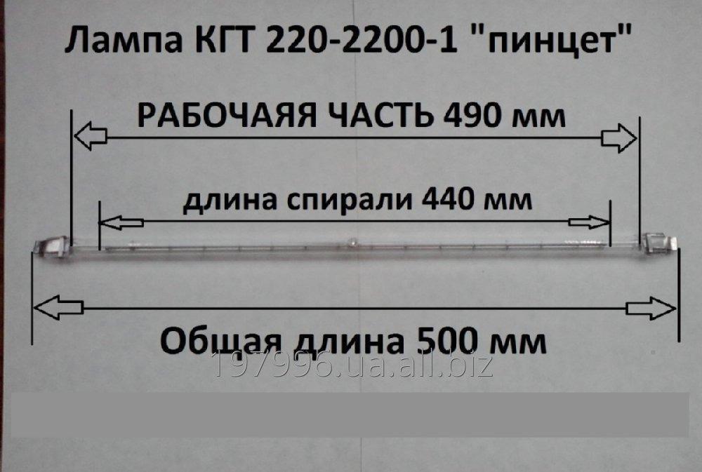 Купить Кварцевая лампа КГТ 220-2200-1 цоколь НРа15/20 пинцет