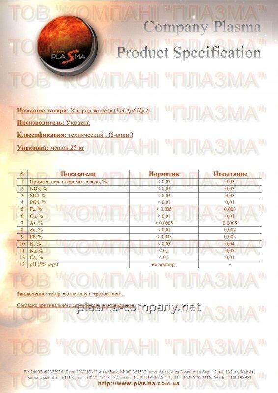 Купить Хлорид железа, железо хлорное (6-водное)