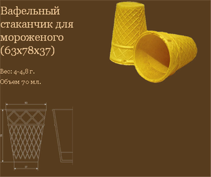 Buy Wafer cups for ice cream (63x78x37). To buy glass for ice cream