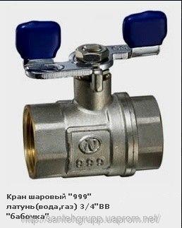 "Кран шаровый ""бабочка"" «999» латунь (вода, газ) 3/4"