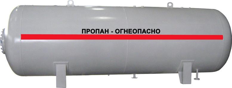Емкость для сжиженного газа пропан-бутана, аммиака 10 куб.м.