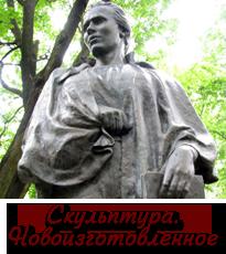 Мемориальная скульптура
