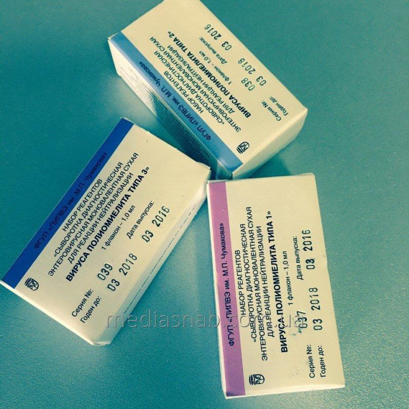 Сыворотки полиомиелита диагностические 1, 2, 3 типов