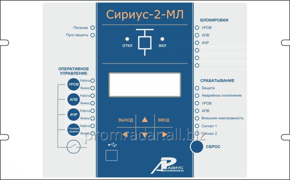 Купить Защита Сириус-2-МЛ