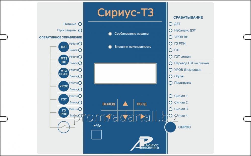 Купить Защита Сириус-Т3