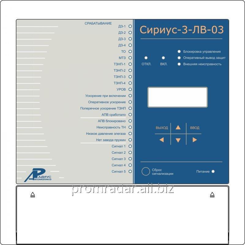 Купить Устройство Сириус-3-ЛВ-03